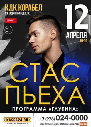 Стас пьеха билет на концерт билеты на концерты в красноярске бкз